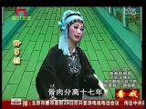 《羚羊锁》第三场 看戏 - 厦门卫视 00:25:01