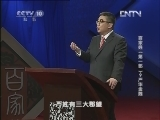 《百家讲坛》 20130204 百家姓 (第一部) 9 严 华 金 魏