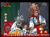 《羚羊锁》第八场 看戏 - 厦门卫视 00:24:46