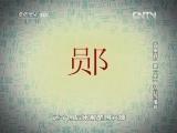 《百家讲坛》 20130208 百家姓 (第一部) 13 云 苏 潘 葛