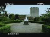 《龙之江》 20130207 第十集 神奇的土地