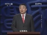 《百家讲坛》 20130216 百家姓 (第一部) 21 贺 倪 汤