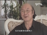 """《夕阳红》 20130219 我是""""卓别林"""""""