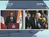 [今日关注]英法领导人接连访印 争夺军火大单(20130219)