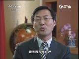 《夕阳红》 20130222 健康养生茶
