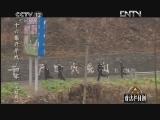 普法栏目剧20130224 十六集开年戏·回家(大结局)