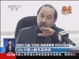[视频]中国印象:俄塔社总编的中国故事