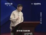 《百家讲坛》 20130311 喻嘉言2行医之德