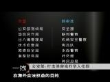 [一线]公安部:打击侵害海外华人犯罪(20130310)