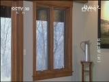 《科技之光》 20130322 环保住宅(五)