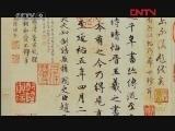 《故宫100》 第58集 高清版