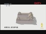 《故宫100》 第03集 高清版