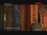 《故宫100》 第33集 高清版