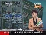 """[视频]每周质量报告:""""美素""""奶粉疑云"""