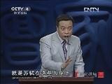 《百家讲坛(亚洲版)》 20130328 唐宋八大家之苏轼(八)布衣之交