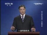 《百家讲坛》 20130328 明太祖朱元璋 1 治隆唐宋