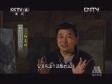 《电影人物》 20130329  电影美术师 孙永印