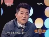 《影视俱乐部》 20130331 《赵氏孤儿案》剧组做客:再拍经典 揭秘幕后