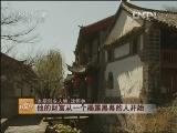 创业人物沈恒林丽江旅游致富经