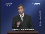 《百家讲坛》 20130408 明太祖朱元璋 11 大明帝国
