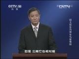 《百家讲坛》 20130409 明太祖朱元璋 12 孔雀毒胆