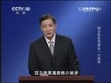 《百家讲坛》 20130412 明太祖朱元璋 15 一介武夫