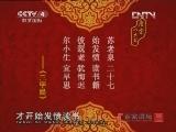 《百家讲坛(亚洲版)》 20130412 唐宋八大家之苏洵(一)二十七 始发愤