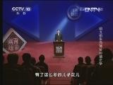 《百家讲坛》 20130413 明太祖朱元璋 16 封藩之争