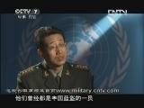 《和平年代》 20130415 我的维和记忆①中国蓝盔