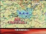 《百家讲坛》 20130415 明太祖朱元璋 18 大权独揽
