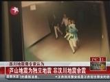 四川雅安芦山县7级地震