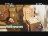 《状元360》 20130421 龙年海鲜王