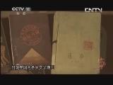 《徐志摩》 20130502 第一集