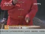乡村旅游创业传奇人物蒋庆金风情园乡村游致富经