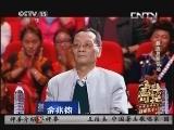 """《争奇斗艳——""""蒙藏维回朝彝壮""""冠军歌手争霸赛》 20130504 彝族复赛专场"""