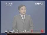 《百家讲坛(亚洲版》 20130516 汉武帝的三张面孔(六) 真假儒学