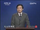 《百家讲坛(亚洲版》 20130517 汉武帝的三张面孔(七) 丞相命运
