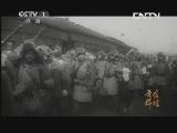 《魅力纪录》 20130517 苦难辉煌 (5)