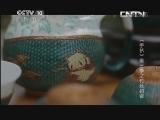 《探索·发现》 20130520 《手艺》第三季之《竹丝扣瓷》
