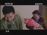 中国 栏目/普法栏目剧20130430 微影厅·税案风云(下)