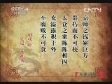 《百家讲坛(亚洲版)》 20130522 汉武帝的三张面孔(十)四面出击