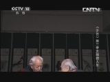 《探索·发现》 20130522 《手艺》第三季之《面塑人生》