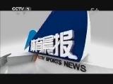 《体育晨报》 20130524