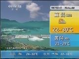 《午间天气预报》_20130527