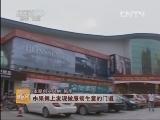 郭明服装加工致富经:专找偏僻地儿开店 却让财富连年翻番图