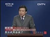 《百家讲坛(亚洲版)》 20130527 汉武帝的三张面孔(十三)舅甥异趣