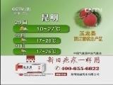 《農業氣象》_20130528_2112