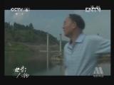 《电影人物》 20130531 杨绍榈 苗乡侗寨走出的作曲家