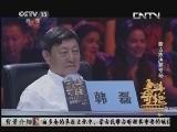 [争奇斗艳]蒙古族 哈泊力夫 《万丽姑娘》 20130531