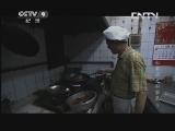 《人文地理》 20130601 私家历史私家菜 第三集 阿山饭店